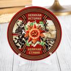 """Тарелка, керамика """"Великая история"""""""