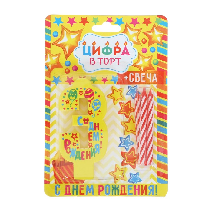 """Свеча в торт EVA цифра 3 """"С днем рождения"""" - фото 190573664"""