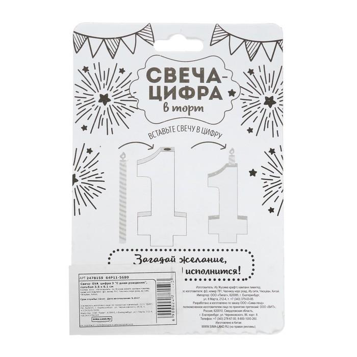 """Свеча в торт EVA цифра 3 """"С днем рождения"""" - фото 35609289"""
