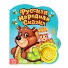 """Книжка с музыкальным чипом """"Маша и медведь """" 14,4 х 17 см"""