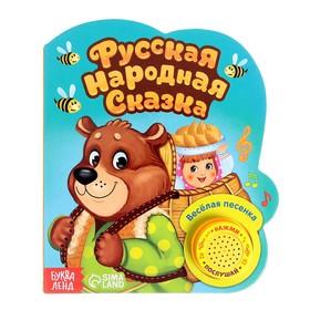 Музыкальная книга «Маша и медведь», 14,4 х 17 см, 10 стр.