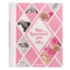"Photo album ""Our perfect day"" 10 magnetic sheets of 12 x 18.7 cm"