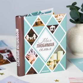 """Фотоальбом """"Моя любимая семья"""", 10 магнитных листов размером 12 х 18,7 см в Донецке"""