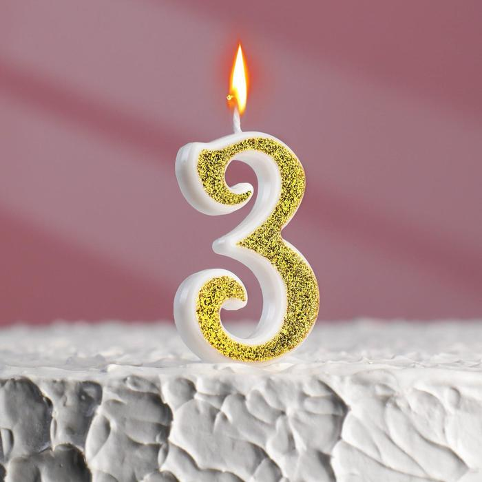 "Свеча для торта ""Блёстки"" цифра 3, золотистая - фото 972978"