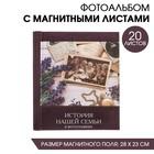 """Фотоальбом """"История нашей семьи в фотографиях"""", 20 магнитных листов размером 20 х 28 см"""
