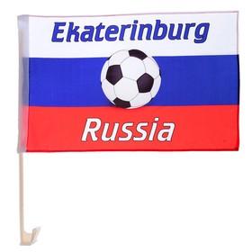 Флаг 30х45 см, Екатеринбург, со штоком для машины, триколор, футбол, полиэстер Ош