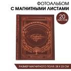 """Фотоальбом """"Семейная книга"""", 20 магнитных листов размером 20 х 28 см"""