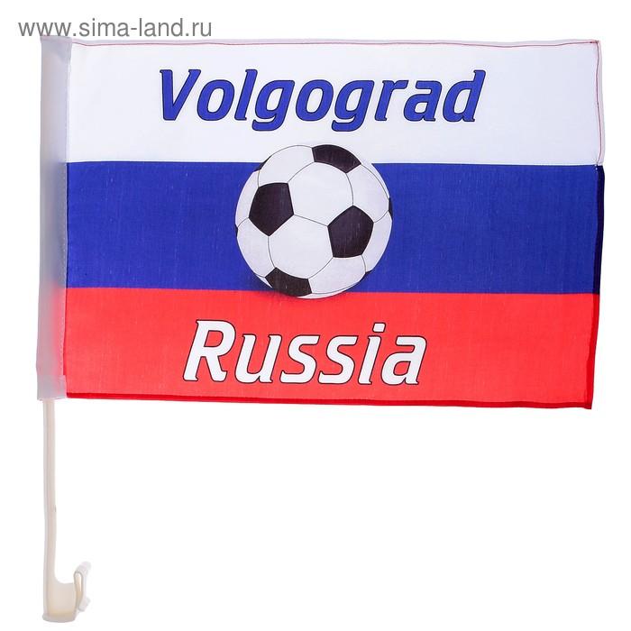 Флаг России с футбольным мячом, 30х45 см, Волгоград, шток для машины 45 см, полиэстер