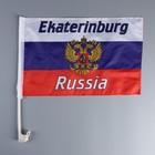 Флаг России с гербом, Екатеринбург, 30х45 см, шток для машины (45 см), полиэстер