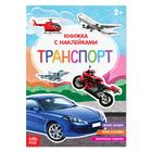 Наклейки «Транспорт» 12 страниц