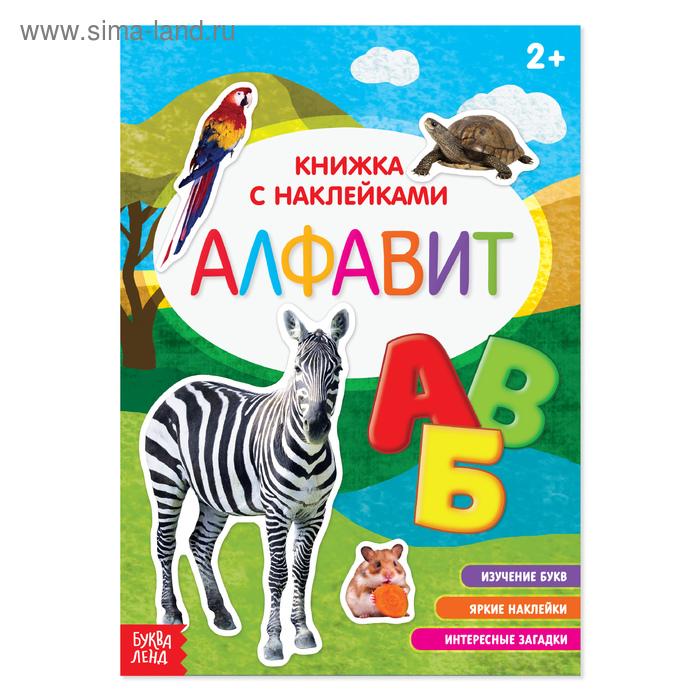 """Книжка с наклейками """"Алфавит"""" с познавательными фактами"""