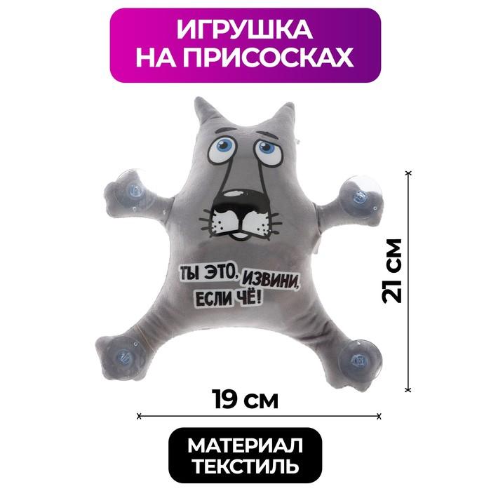 Автоигрушка на присосках «Ты это, извини, если чё!», волк