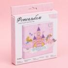 Фотоальбом «Наша принцесса», набор для создания, 15,7 × 15,7 × 2,5 см