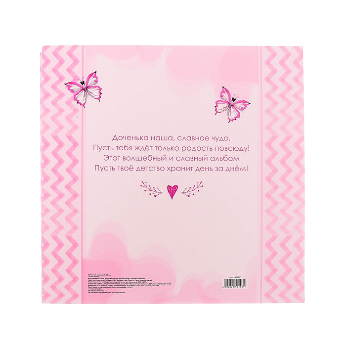 """Фотокнига с наклейками """"Мамино и папино сокровище"""" для девочки, 26 х 26 см"""