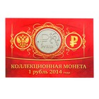 "Album coin ""1 rouble 2014"" tablet mini"