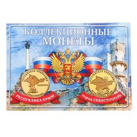 """Album for coins """"Coin Crimea and Sevastopol"""" tablet mini"""