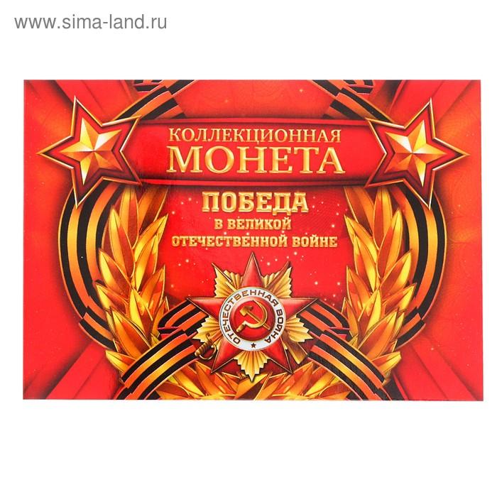"""Альбом для монет """"Победа в ВОВ"""" планшет мини"""