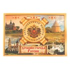 "Album for coins ""Ancient cities of Russia"" tablet mini"