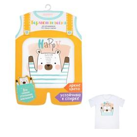 Термонаклейка для декорирования текстильных изделий детская I'm Happy, 14 х 14 см (комплект из 5 шт.)