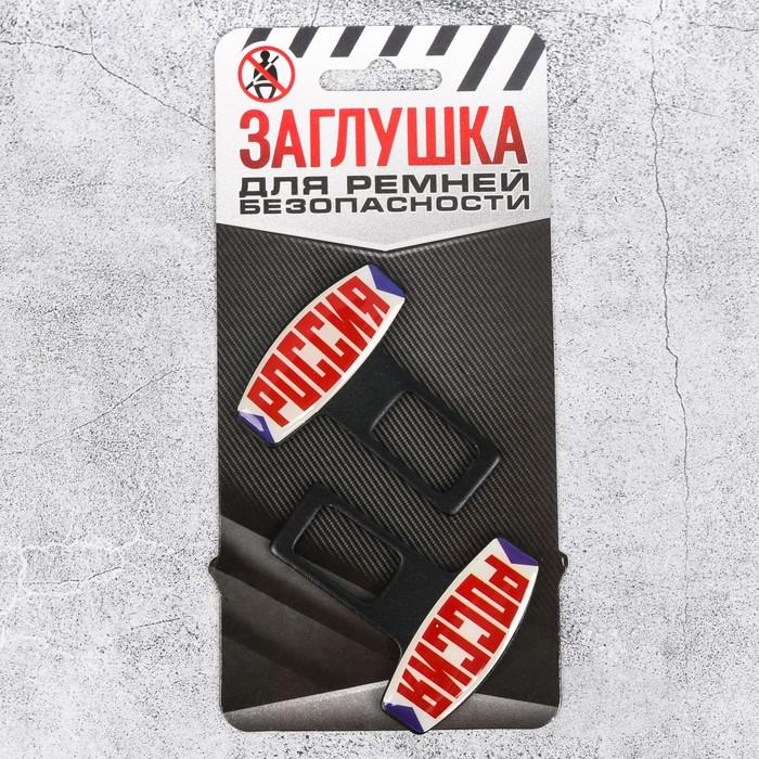 "Набор заглушек для ремня безопасности ""Россия"", 2 шт."