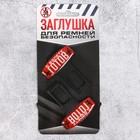 Набор заглушек для ремня безопасности «К взлёту готов», 2 шт - фото 234583