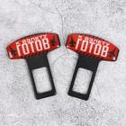 Набор заглушек для ремня безопасности «К взлёту готов», 2 шт - фото 234584