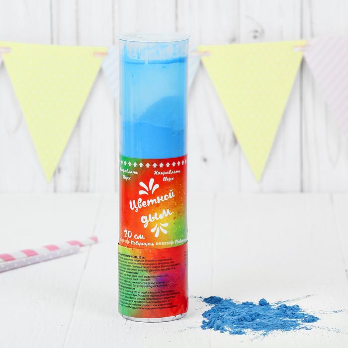 Хлопушка - цветной дым «Яркий взрыв эмоций», голубой, 20 см