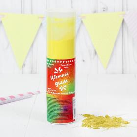 Хлопушка - цветной дым 'Яркий взрыв эмоций', жёлтый, 20 см Ош