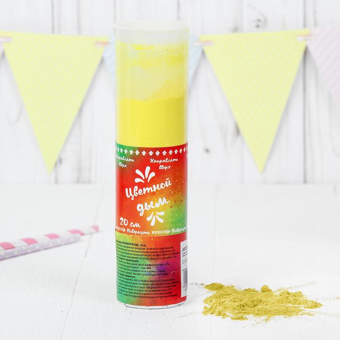 Хлопушка - цветной дым «Яркий взрыв эмоций», жёлтый, 20 см
