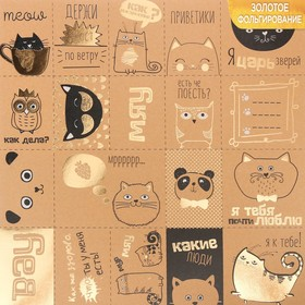 """Paper crafting scrapbooking foil a """"Glorious animals"""", 30,5 × 30,5 cm,300 g/m"""