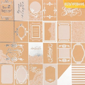 "Paper crafting for scrapbooking with embossed ""Our wedding"", 30.5 x 30.5 cm, 300 g/m"