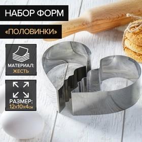 Набор форм для вырезания печенья «Половинки», 2 шт, 12×10×4 см
