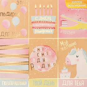 "Paper crafting scrapbooking foil with ""happy birthday!"", 20 × 20 cm, 300 g/m"