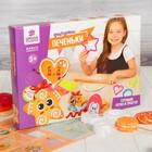 """Набор для создания печенья """"Подарок"""" - фото 308042443"""