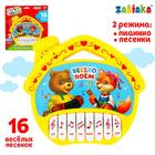 """Musical toy piano """"Terem-Teremok"""", 16 funny songs, battery powered"""