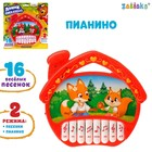 """Musical toy piano """"House"""", 16 funny songs, battery powered"""