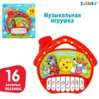 """Musical toy piano """"Fairy house"""", 16 funny songs, battery powered"""
