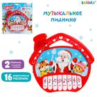 """Musical toy piano """"New year"""", 16 funny songs, battery powered"""