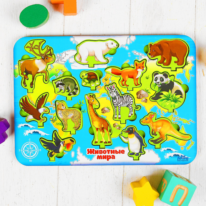 Дидактические игры и материалы. Рамка-вкладыш развивающая 3Д «Животные мира»