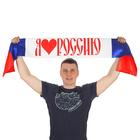 """Шарф болельщика триколор """"Ялюблю Россию"""" 170*22"""