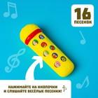 Музыкальная игрушка «Микрофон Любимые песенки», жёлтый, красный, 16 песенок