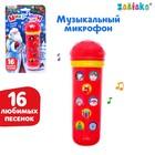 Музыкальная игрушка «Микрофон С новым годом!», красный, 16 песенок