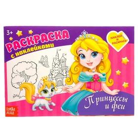 Раскраска с наклейками «Принцессы», 16 стр.
