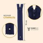 Молния для одежды «Спираль», неразъёмная, №3, 16 см, цвет тёмно-синий