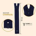 Молния для одежды «Спираль», неразъёмная, №3, 18 см, цвет тёмно-синий