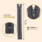 Молния для одежды «Спираль», неразъёмная, №3, 18 см, цвет серый