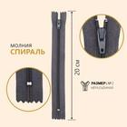 Молния для одежды «Спираль», неразъёмная, №3, 20 см, цвет серый