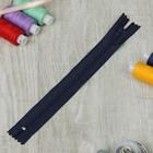 Молния для одежды «Спираль», неразъёмная, №3, 20 см, цвет тёмно-синий