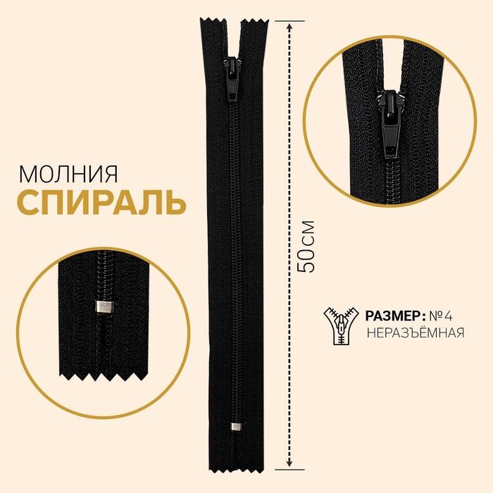 Молния «Спираль» №4, неразъёмная, 50 см, цвет чёрный
