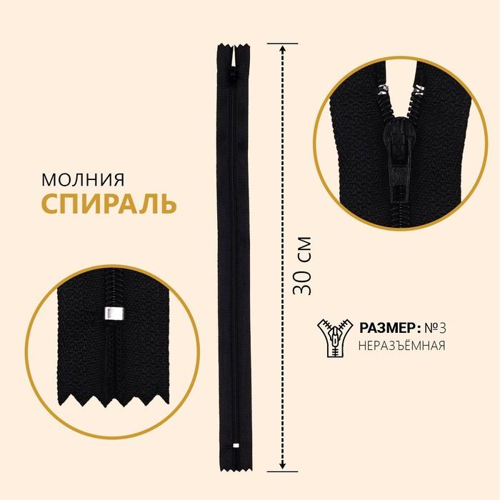 Молния «Спираль», №3, неразъёмная, 30 см, цвет чёрный